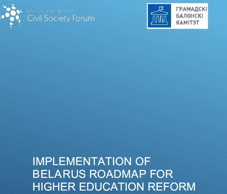 Belarus Roadmap for Higher Education Reform 5th Monitoring Report