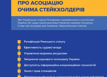"EU-Ukraine Civil Society Platform Report ""From Objectives to Results: the Implementation of the EU-Ukraine Association Agreement as Seen by Stakeholders"""