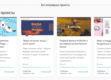 #LocalCorrespondent Opinion  / Crowdfunding, business support and foreign grants: where Belarusians activists can find money for their initiatives?