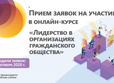 Онлайн-курс «Лидерство в организациях гражданского общества»: прием заявок