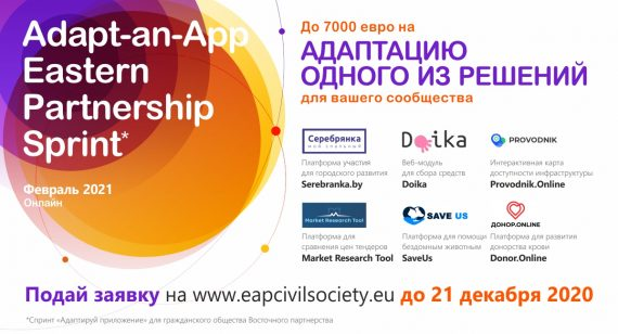 Прием заявок на участие в Adapt-an-App EaP Sprint